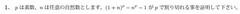 20121015まどマギ数学問題1.jpg