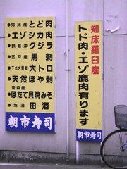 とど肉エゾシカ肉.jpg