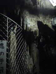 井倉洞・鬼の手袋.jpg