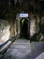 井倉洞入口