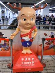 近鉄京都駅のせんとくん.jpg