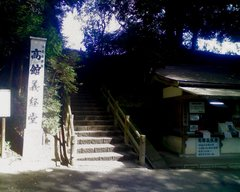 高館義経堂・入口.jpg