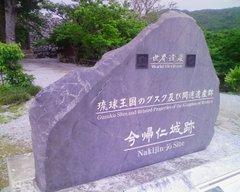 今帰仁城・世界遺産碑.jpg