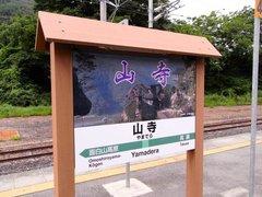 山寺駅ホーム.jpg