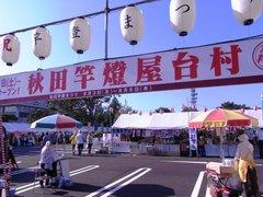 秋田竿燈屋台村.jpg