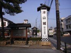 津山城入り口