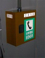 非常電話.jpg