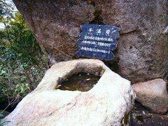 弥山・干満岩.jpg