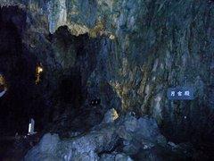 龍泉洞・月宮殿.jpg