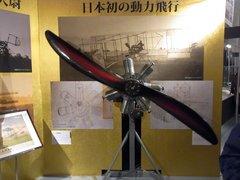 グノーム式7気筒発動機.jpg
