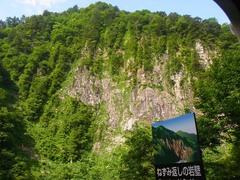 トロッコ列車・ねずみ返しの岩壁.jpg