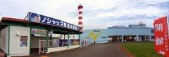 ノシャップ岬・水族館と科学館.jpg