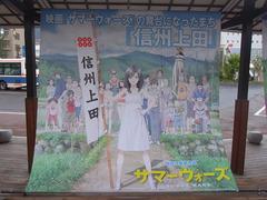 上田駅前・サマーウォーズ.jpg