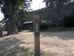 丸亀城・三ノ丸.jpg