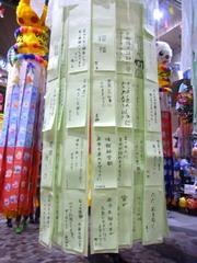 仙台/七夕祭り/吹き流し6.jpg