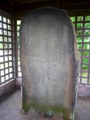 多賀城/多賀城の碑.jpg
