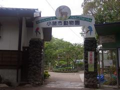 小諸城・動物園・入口.jpg