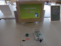 摩周丸・モールス信号ゲーム.jpg