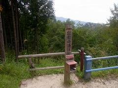 昇仙峡/山頂/富士山遙拝所.jpg