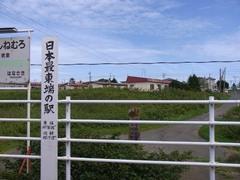 東根室駅・最東端の駅.jpg
