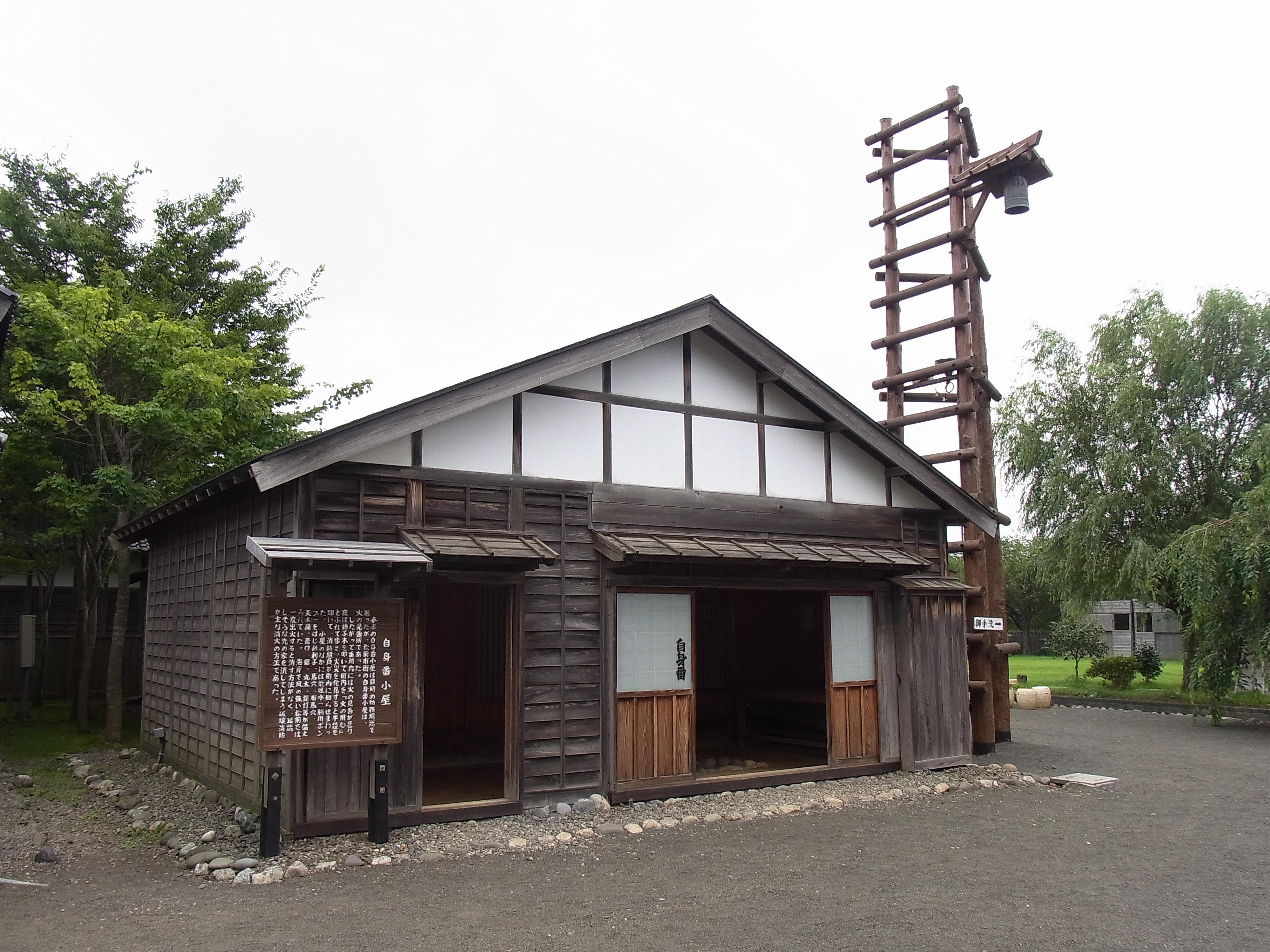 松前藩屋敷・自身番.jpg - MAX C...