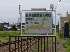 根室駅・日本最東端有人駅看板.jpg