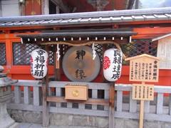清水寺・地主神社・幸福祈願所.jpg