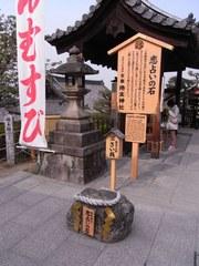 清水寺・地主神社・恋占いの石.jpg