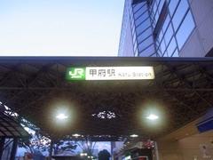 甲府駅.jpg