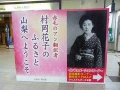 甲府駅/花子とアン.jpg