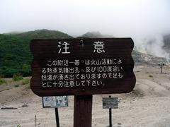 硫黄山・注意書き.jpg