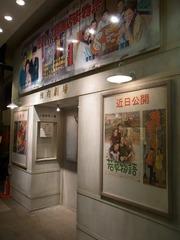 稚内・副港市場・稚内ノスタルジー・映画館.jpg