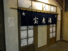 稚内・副港市場・稚内ノスタルジー・銭湯.jpg