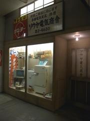 稚内・副港市場・稚内ノスタルジー・電気店.jpg