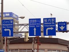 稚内・町中のロシア語・交通標識.jpg