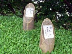 稚内・稚内公園・短歌の道.jpg