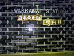 稚内駅3.jpg