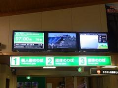 立山・ケーブルカー改札前2.jpg