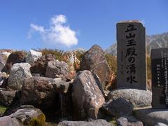 立山玉殿の湧水.jpg