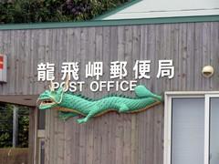 竜飛岬・竜飛岬郵便局.jpg