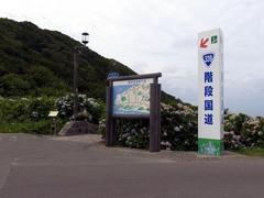 竜飛岬・階段国道・上端.jpg