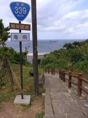 竜飛岬・階段国道・途中.jpg