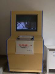 精密地震観測室・展示室2.jpg
