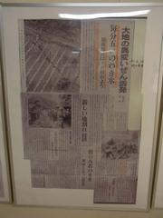 精密地震観測室・展示室3.jpg