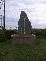 納沙布岬・北方領土返還運動原点之地碑.jpg