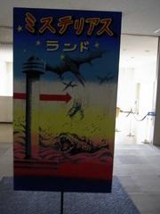 納沙布岬・平和の塔・ミステリアスランド・看板.jpg