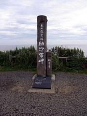 納沙布岬・最東端の碑.jpg