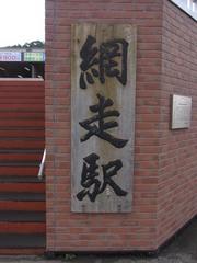 網走駅・駅名看板.jpg