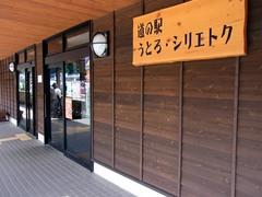 道の駅うとろシリエトク.jpg