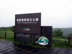 釧路湿原・北斗展望台.jpg